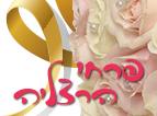פרחי הרצליה