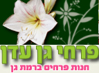פרחי גן עדן  alganeden.co.il