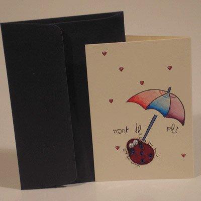 כרטיס עבודת יד - גשם של אהבה