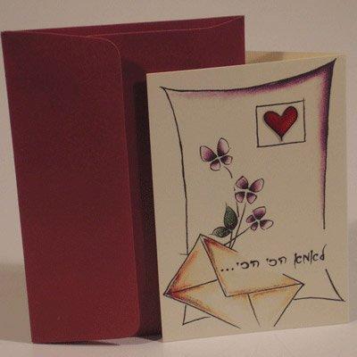 כרטיס ברכה עבודת יד - לאמא הכי הכי...