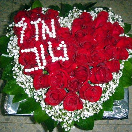 3. סידור לב אוהב